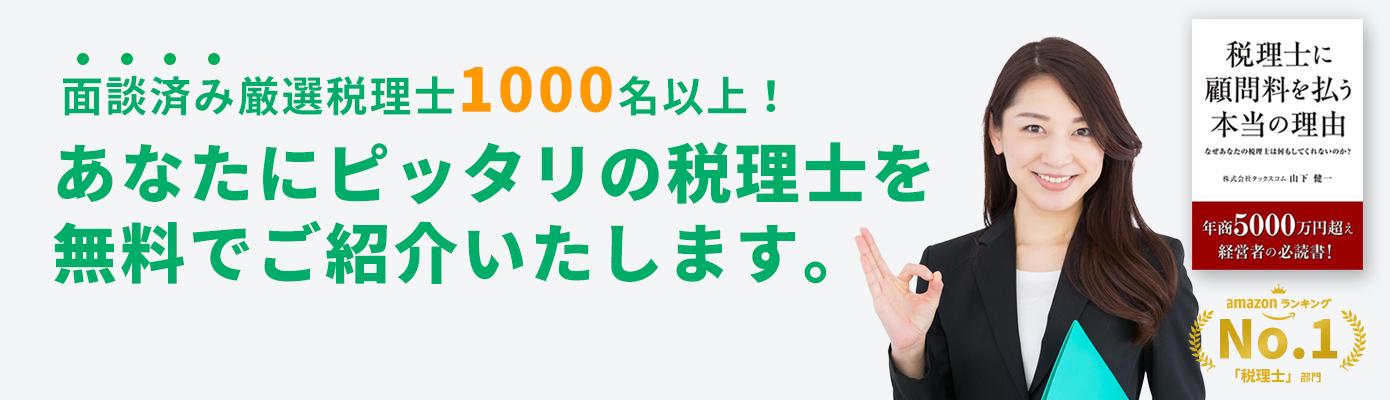 厳選税理士紹介サービス